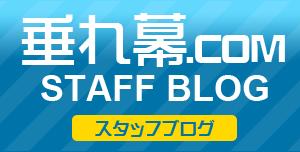 垂れ幕.com スタッフブログ