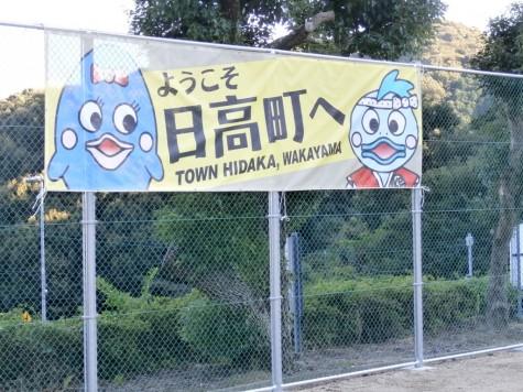 ようこそ日高町へ歓迎幕 by 垂れ幕.COM