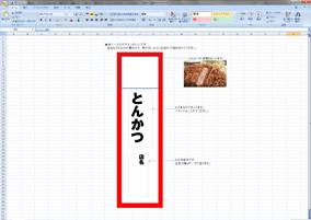 エクセルデータ原稿